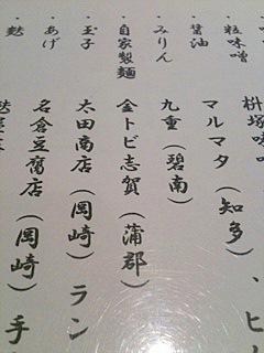 煮込みうどん「二橋」さん_d0166534_16201727.jpg