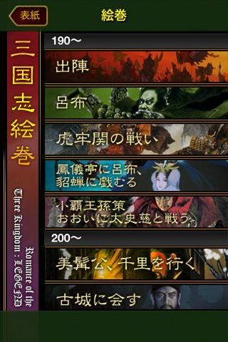 『百花三国志』iPhoneアプリ発売中!_b0145843_05953.jpg