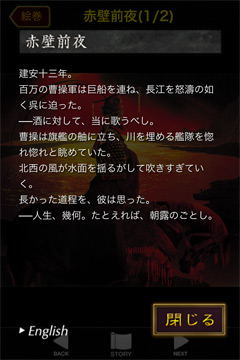『百花三国志』iPhoneアプリ発売中!_b0145843_065789.jpg