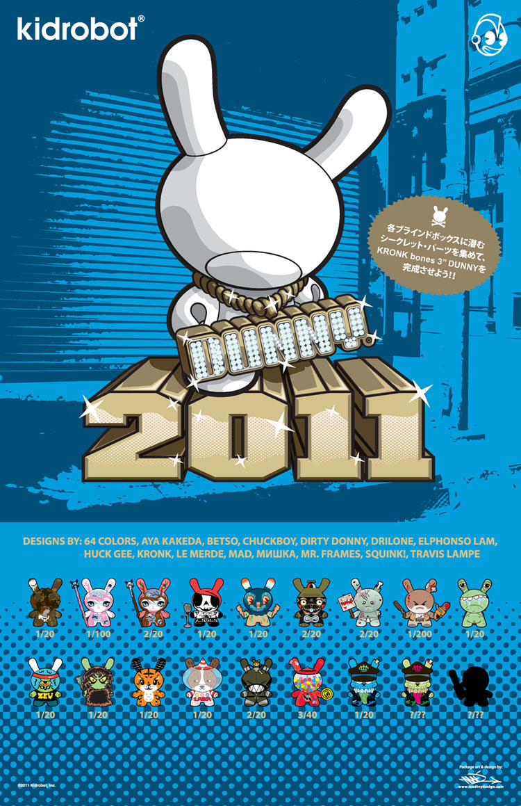 Dunny Series 2011 campaign_e0118156_1942761.jpg