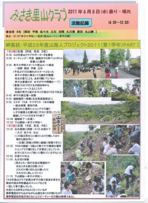 岬高校1年生「山海人プロジェクト」サポート in 孝子の森_c0108460_13553835.jpg