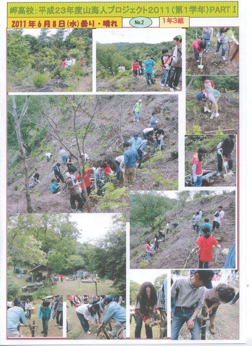 岬高校1年生「山海人プロジェクト」サポート in 孝子の森_c0108460_1356395.jpg