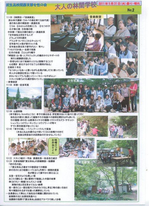 「武生高校同窓会関西支部女性の会:大人の林間学校」_c0108460_23405195.jpg
