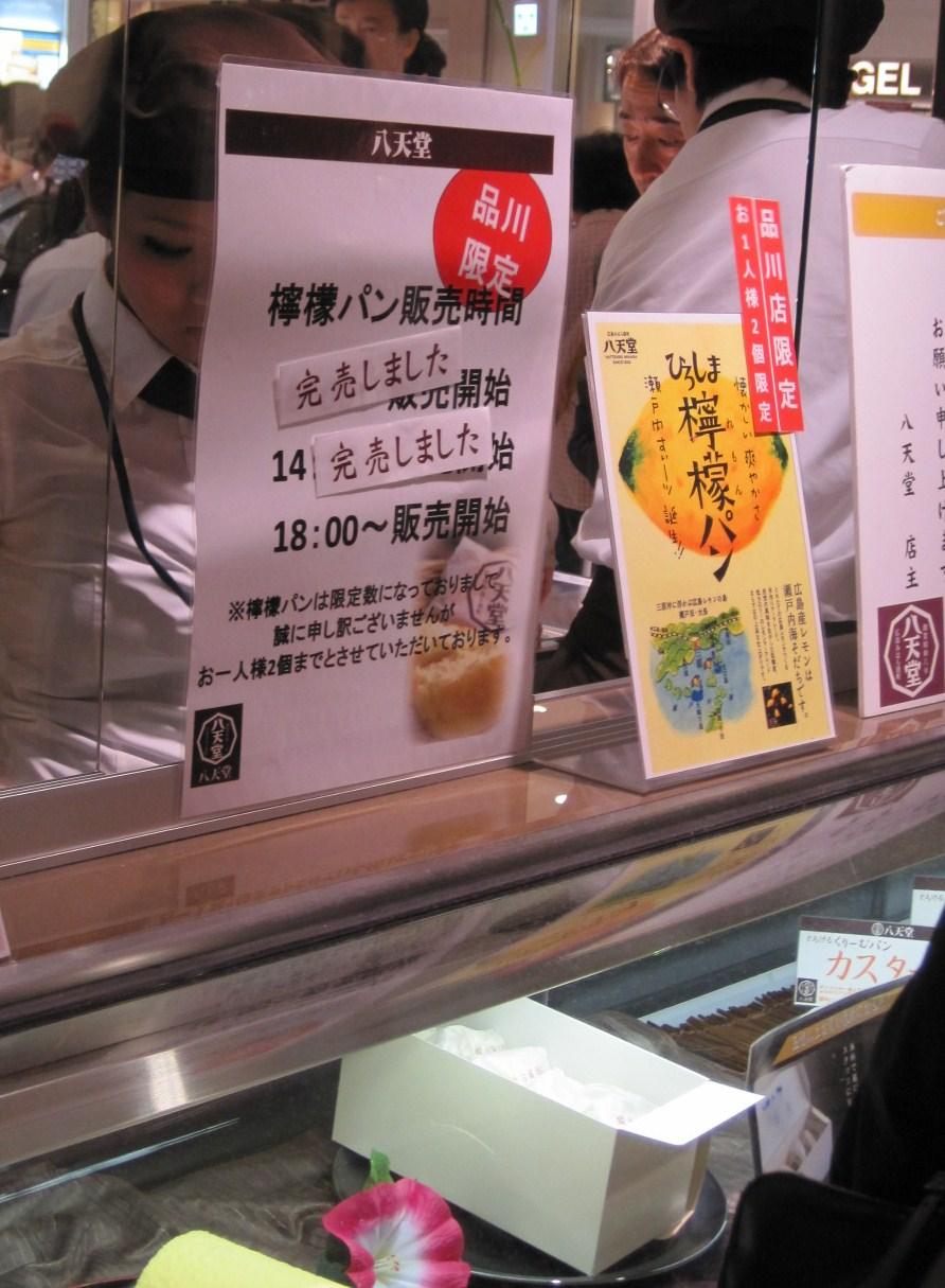 八天堂 品川店限定 「ひろしま檸檬パン」_f0236260_19211594.jpg