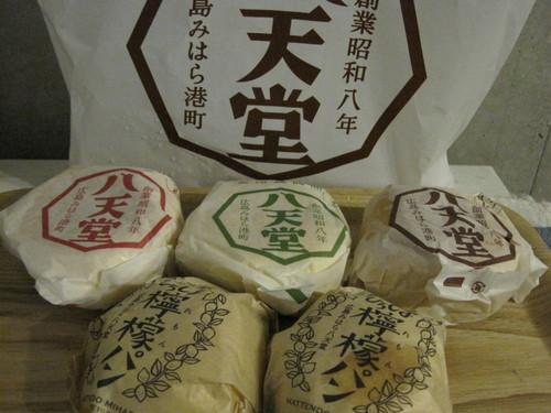 八天堂 品川店限定 「ひろしま檸檬パン」_f0236260_19253394.jpg