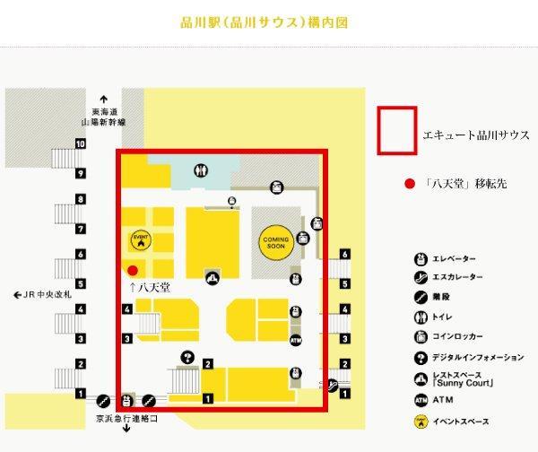 八天堂 品川店限定 「ひろしま檸檬パン」_f0236260_20252610.jpg