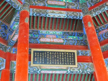 中国出張2010年09月-週末旅行-北京/頤和園(III)-廓如亭、十七孔橋_c0153302_1549376.jpg