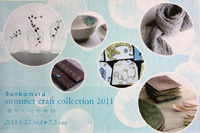 Bunkamura summer craft collection 2011。_d0055515_23281239.jpg