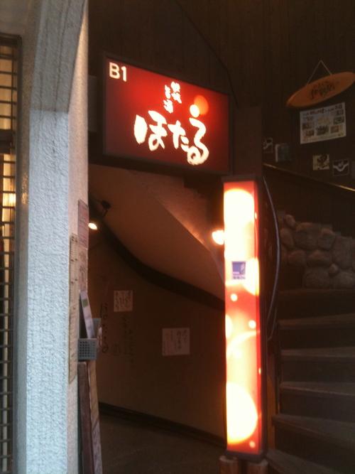 ★★★ 鉄板ダイニングほたる_c0220238_20145089.jpg