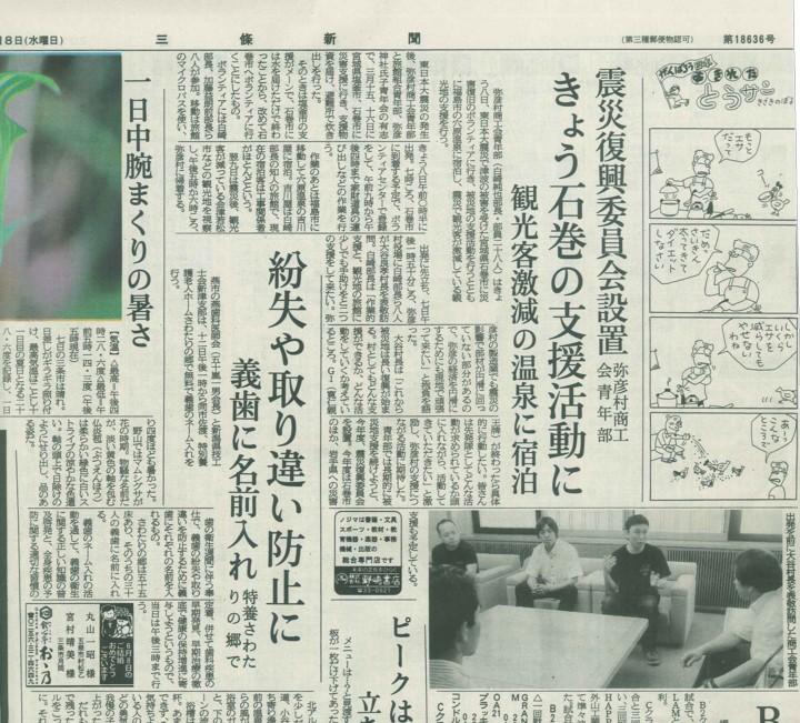 石巻市復興ボランティア_c0170940_1947515.jpg
