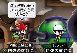 第200回メイプル島愛好会 ~記念!(~_f0081046_4221199.jpg