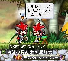 第200回メイプル島愛好会 ~記念!(~_f0081046_4224483.jpg