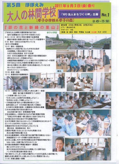 「第5回ほほえみ:大人の林間学校」_c0108460_181276.jpg