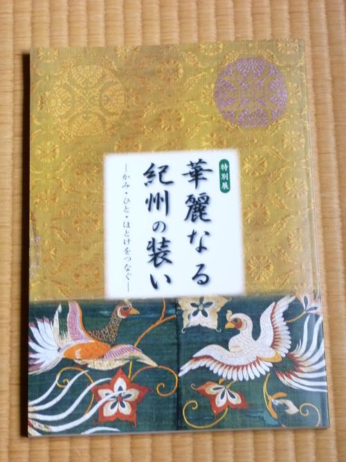 <華麗なる紀州の装い>  於 和歌山県立博物館_d0159384_2334126.jpg