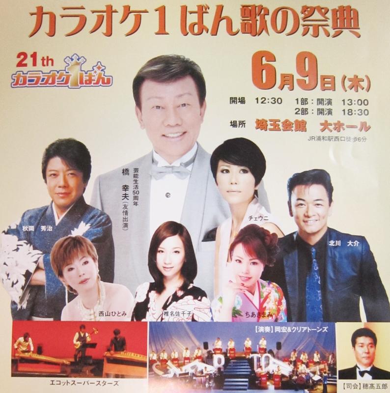カラオケ1ばん歌の祭典・埼玉会館_b0083801_0275388.jpg