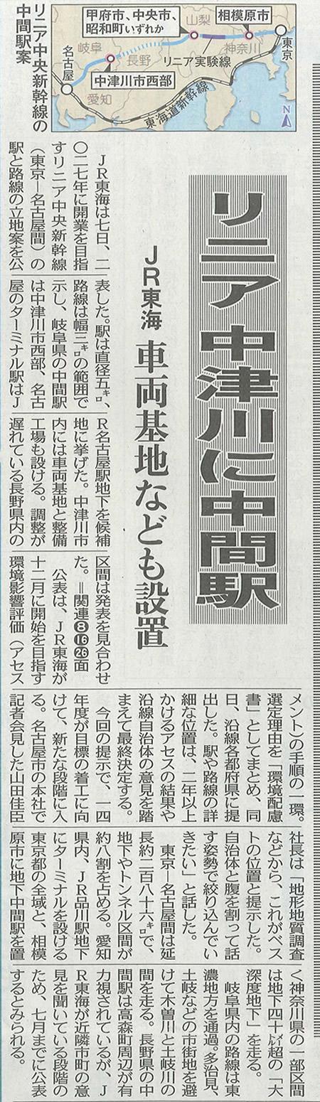 リニア新幹線中津川中間駅ちこり村のすぐ近くに!_d0063218_1234151.jpg