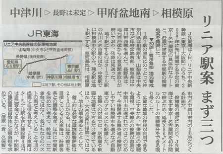 リニア新幹線中津川中間駅ちこり村のすぐ近くに!_d0063218_12445537.jpg
