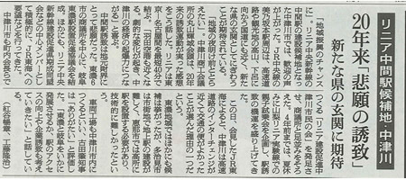 リニア新幹線中津川中間駅ちこり村のすぐ近くに!_d0063218_12451959.jpg