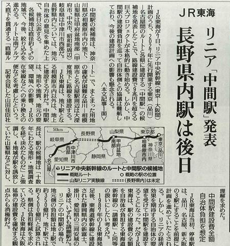 リニア新幹線中津川中間駅ちこり村のすぐ近くに!_d0063218_12461450.jpg