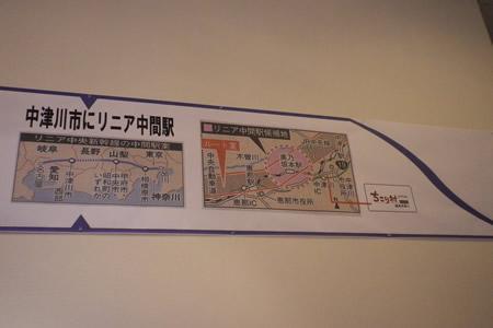 リニア新幹線中津川中間駅ちこり村のすぐ近くに!_d0063218_12522859.jpg