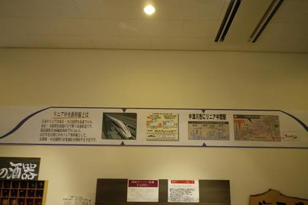 リニア新幹線中津川中間駅ちこり村のすぐ近くに!_d0063218_1252997.jpg