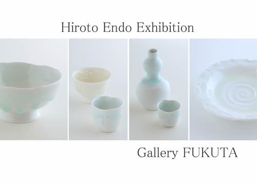 『遠藤裕人 新作陶展』開催中です。  _c0161127_2101952.jpg