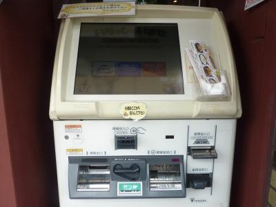 タッチパネルの食券販売機。_b0209132_11572277.jpg
