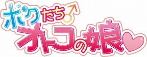 ドラマCD「ボクたちオトコの娘」シリーズ第2弾発売決定!!_e0025035_12533562.jpg