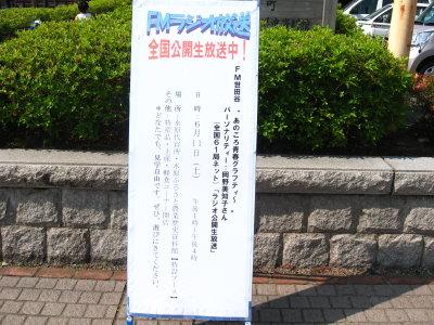 FM公開生放送→うららの森_f0182936_0174035.jpg