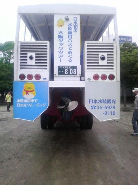 日本専門薬局同志会全国大会in大阪_f0151639_1056379.jpg