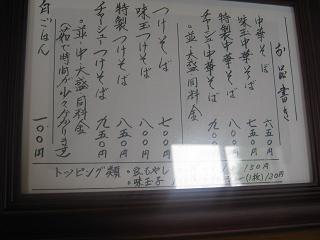 ら32/'11ら②『中華蕎麦はやし』@取手_a0139242_458460.jpg