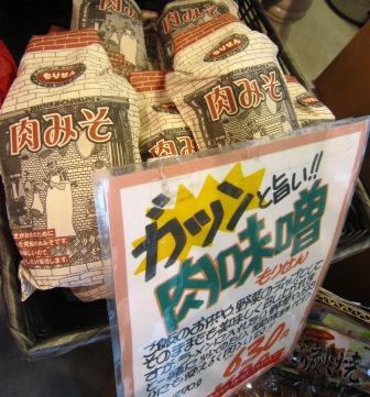 「御影 新生堂住吉南店」_b0162442_19461291.jpg