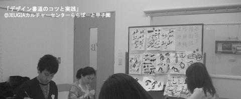 デザイン書道教室 / 2011-06-11_c0141944_21393585.jpg