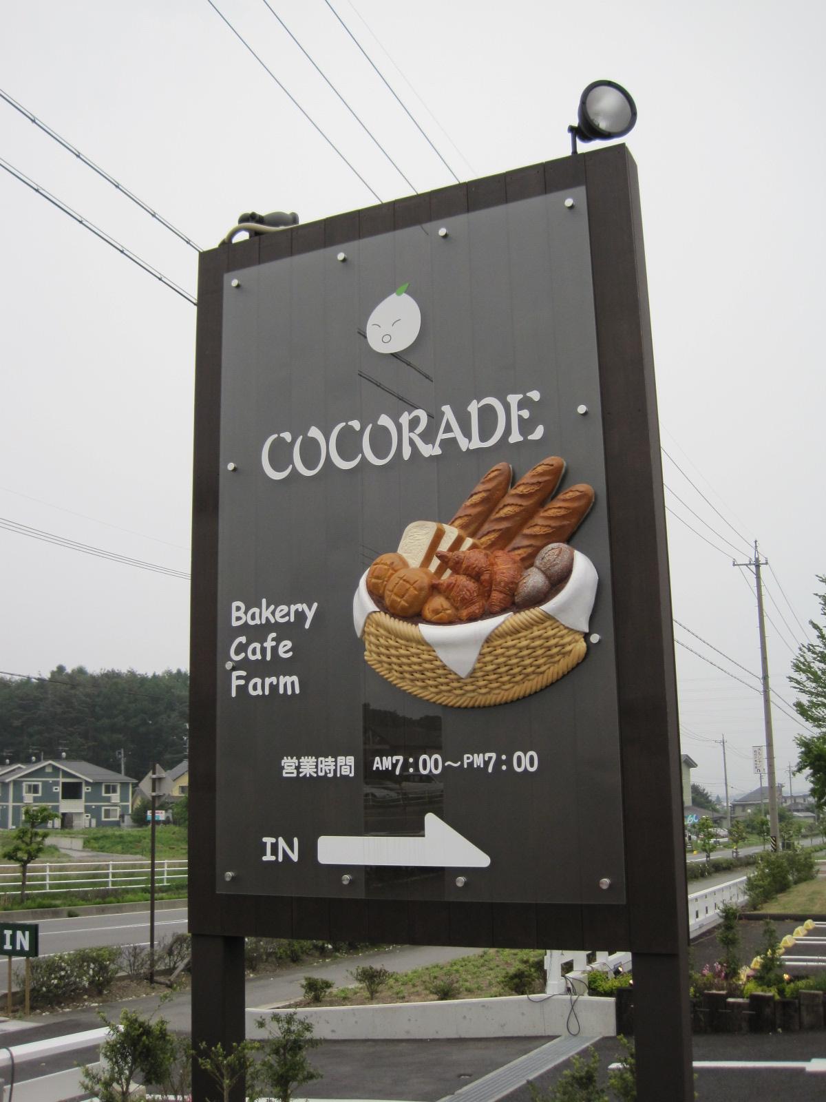 Bakery Cafe Cocorade_f0236260_18284222.jpg