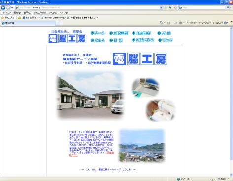 ホームページ リニューアル_e0171669_1751176.jpg