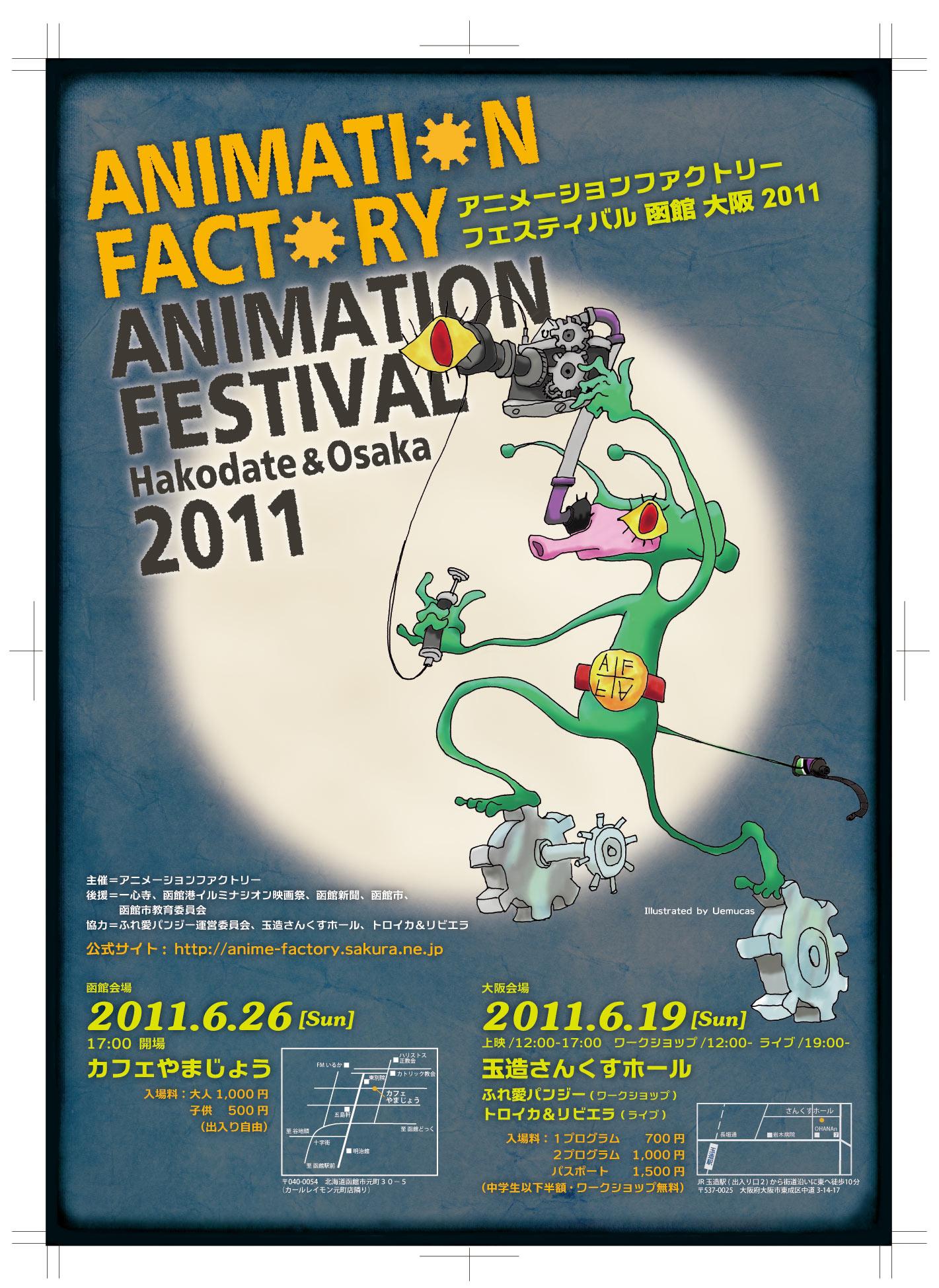 Animation Factory2011告知_f0023482_4512995.jpg