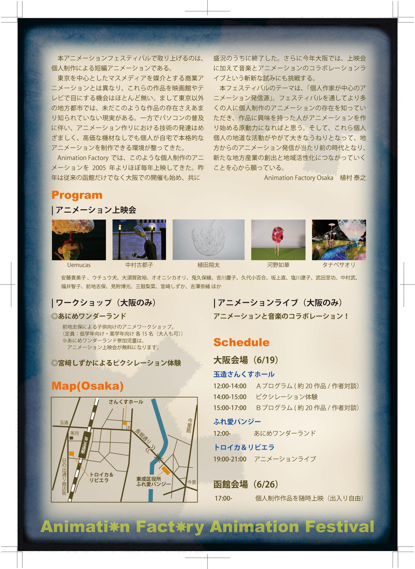 Animation Factory2011告知_f0023482_4513842.jpg