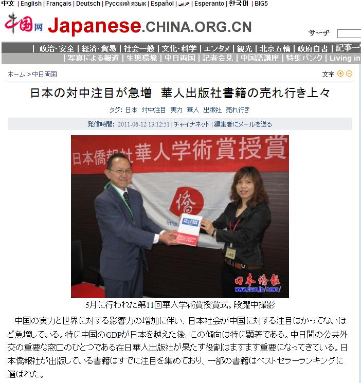中国网日语版今天发表了《日本の対中注目が急増 華人出版社書籍の売れ行き上々》,很是给力_d0027795_14354963.jpg