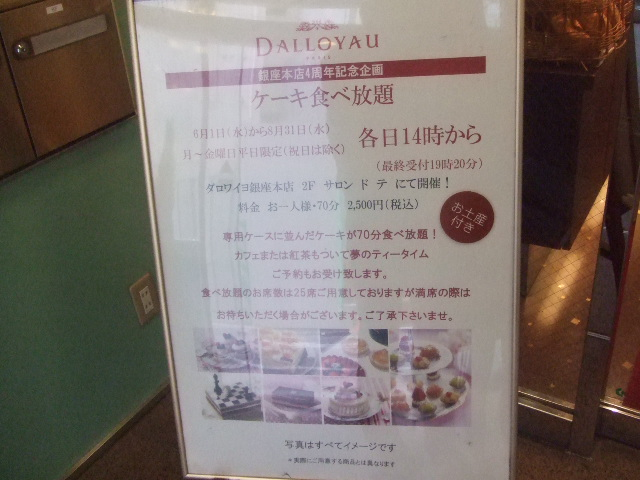 ダロワイヨ銀座本店_f0076001_22121724.jpg