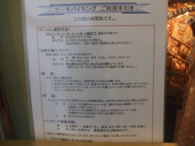 ダロワイヨ銀座本店_f0076001_22123350.jpg