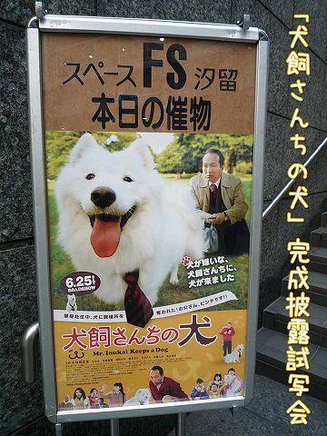 映画 『犬飼さんちの犬』 完成披露試写会_c0062832_641428.jpg