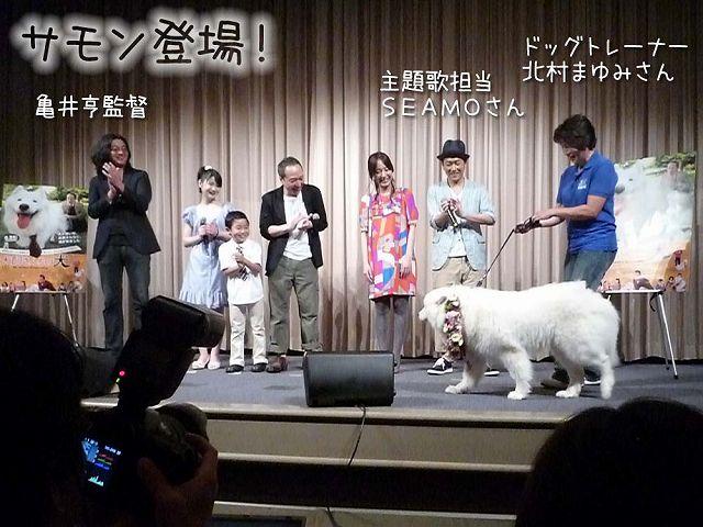 映画 『犬飼さんちの犬』 完成披露試写会_c0062832_643445.jpg