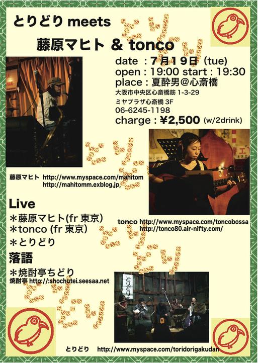 夏の大阪ライブ決定です!_b0185236_11253611.jpg