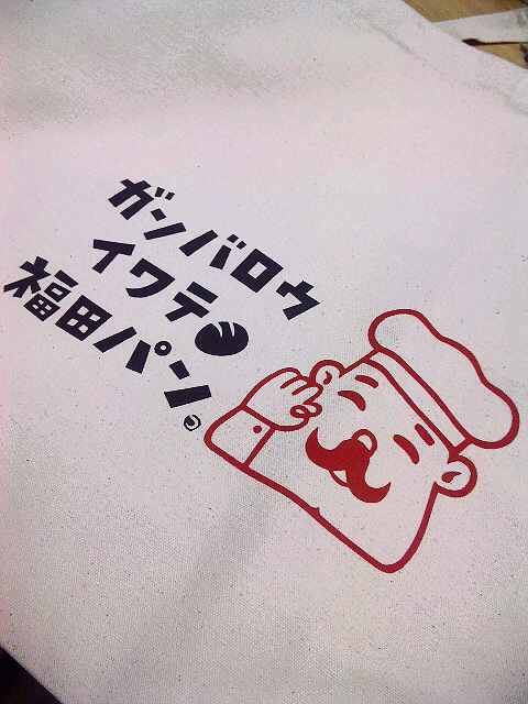 Animoいわて_a0103940_18563221.jpg