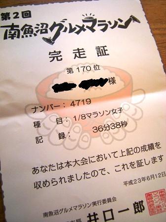 f0196455_1752097.jpg