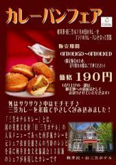 Bakery Cafe Cocorade_f0236260_1983783.jpg