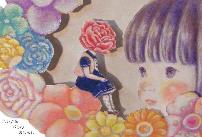個展7/8~13『ちいさなバラのおはなし』AMULET(西荻窪)_f0223074_21151144.jpg