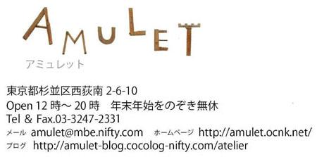 個展7/8~13『ちいさなバラのおはなし』AMULET(西荻窪)_f0223074_21344158.jpg