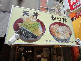 味べい / なぜかまた食べたくなるカツ丼ミステリー_e0209787_13565595.jpg