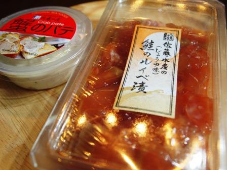 北海道の美味いもんがやってきた!_e0167593_23203636.jpg